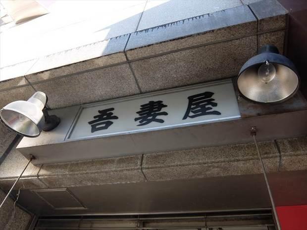 DSCF0869_R.JPG