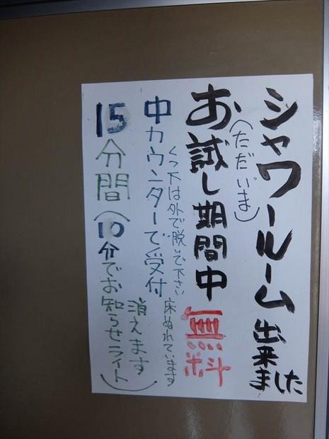 DSCF0886_R.JPG