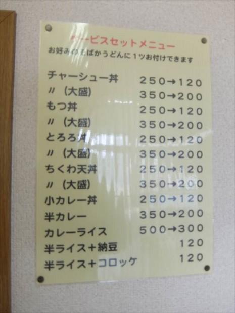 DSCF5069_R.JPG