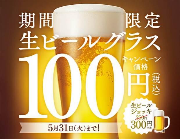 beer_0516_bn001_R.jpg