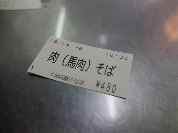 DSCF9487_R.JPG