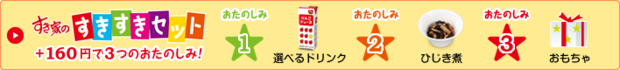 bnr_campaign_sukisuki.png
